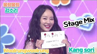 Kang sori(강소리)-WoolrungWoolrung(울렁울렁)-Stage Mix 무대모음 교차편집