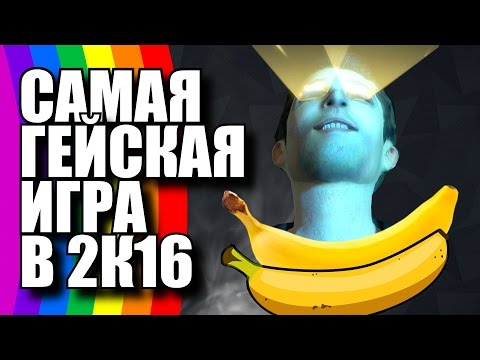 САМАЯ ГЕЙСКАЯ ИГРА В СТИМЕ!