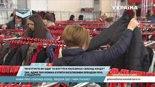Що потрапляє до українських секонд-хендів | Головна тема