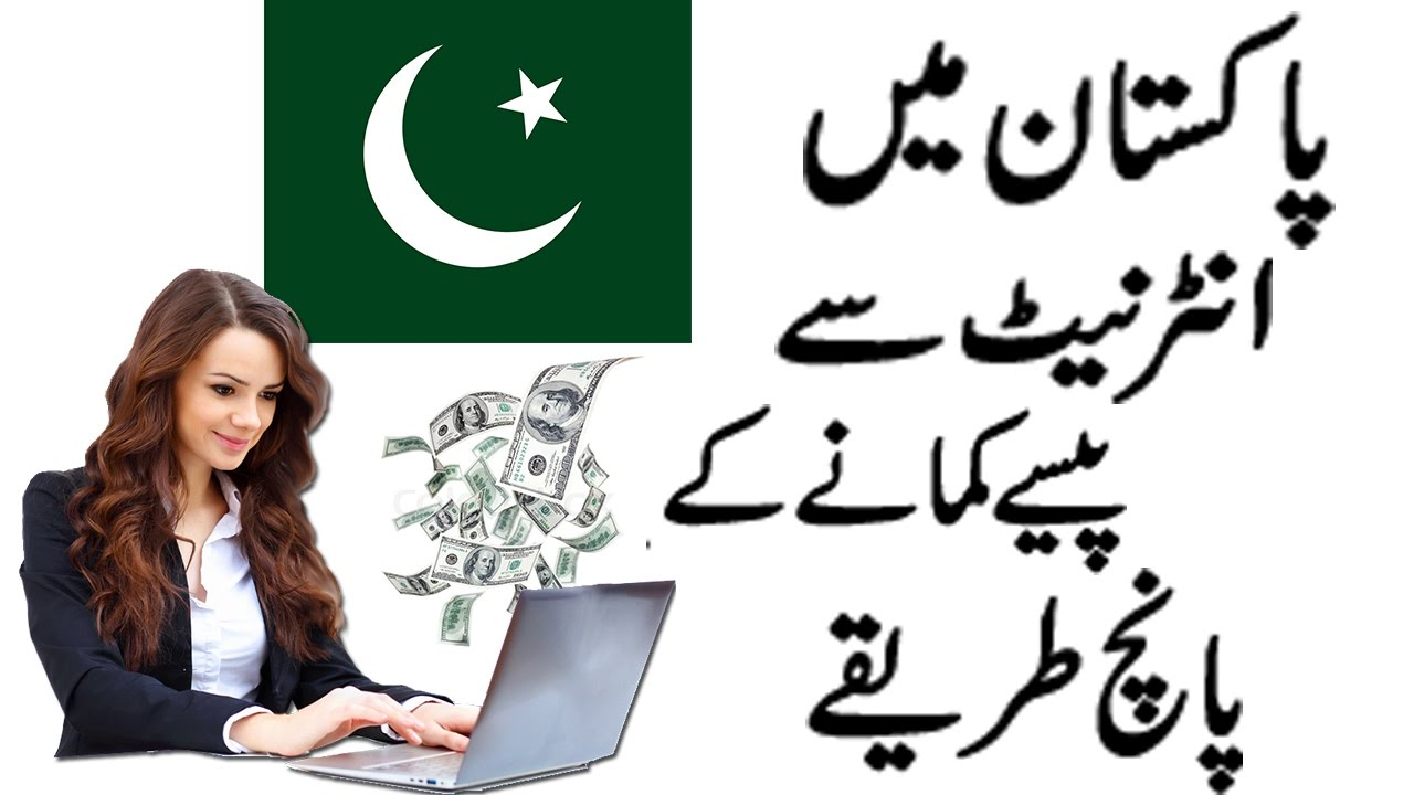 Top 5 ways to earn money online in Pakistan | How to earn money online in  Pakistan