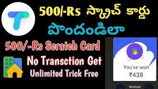 TEZ - Neighbourly App – Get Assured ₹30 – Tez 500 Scratch Card - TeluguTechVinod