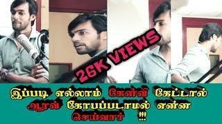 Exclusive|AARAV Angry speech| U r Fraud| Maruthuva Muththam|