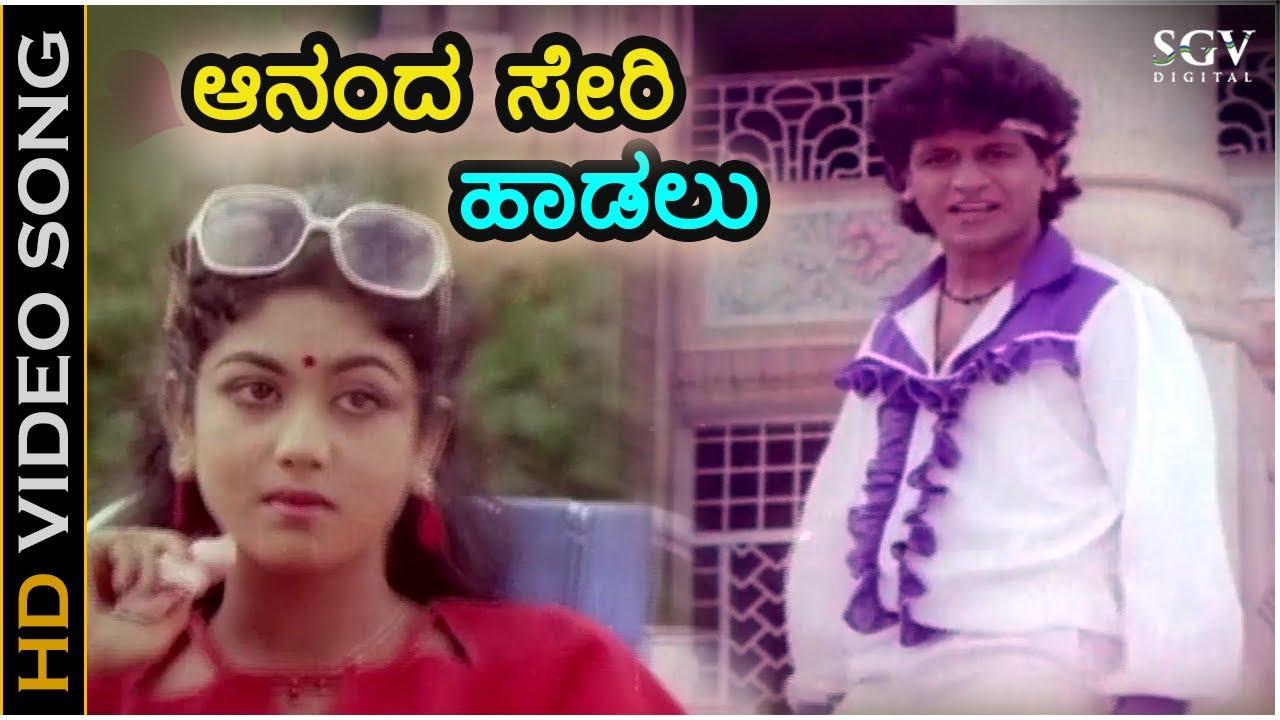 ಆನಂದ ಸೇರಿ ಹಾಡಲು Aananda Seri Hadalu - HD ವಿಡಿಯೋ ಸಾಂಗ್ - ಶಿವರಾಜ್ ಕುಮಾರ್, ನಿವೇದಿತಾ ಸರ್ಜಾ - ರಥಸಪ್ತಮಿ