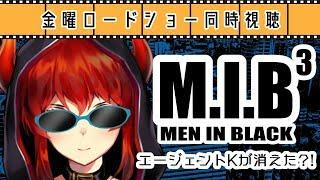 【金曜ロードショー同時視聴】MIB3(メイ・イン・ブラック3)一緒に見る!【にじさんじ】