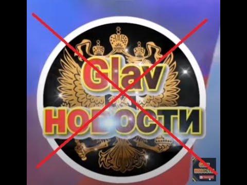 ВЛАД БАХОВ. GLAV НОВОСТИ Россия сегодня, ОСТОРОЖНО МОШЕННИКИ.
