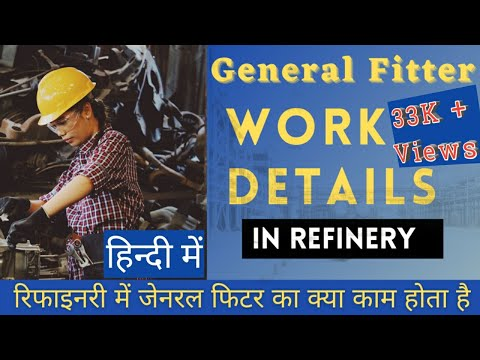 General Fitter Work | General fitter work details | General fitter interview questions in Hindi