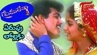 Prema Lekha Telugu Movie Songs |  Yerupulolaku Kulikenu | Ajith | Devayani