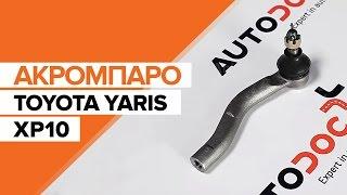 Οδηγούς βίντεο σχετικά με την TOYOTA αποκατάσταση