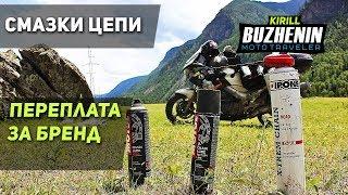 Смазки цепи мотоцикла - переплата за бренд! Motul, Ipone, Bardahl, Dynamic - мотосмазка.