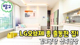 [김포공항 근처 방화동빌라매매] 신축빌라 + 역세권 +…