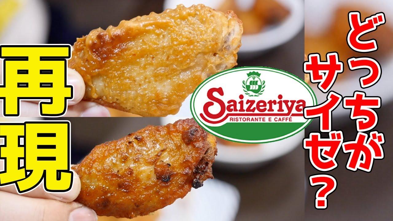 サイゼリヤの辛味チキンを再現して、本物と比較した結果www