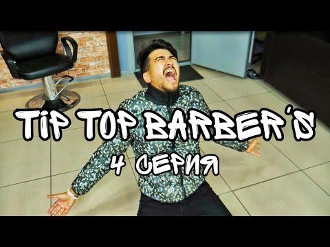 Tip-Top Barber's 4 серия