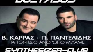 Karras-Pantelidis-Gia ton idio anthropo milame (Synth Melody Remix Dj Tasos Malios 2013)wmv