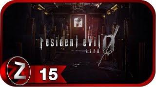 Resident Evil Zero HD Remaster Прохождение на русском 15 - Обыскиваем завод FullHD PC
