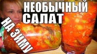 НЕОБЫЧНЫЙ салат на зиму! УДИВИ СЕБЯ и своих гостей на праздник!