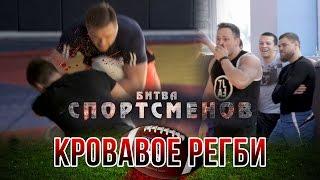 Кровавое регби feat.Гурам Нармания/Битва спортсменов S03E07