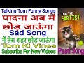 Latest Paad song 2019 | Talking tom funny videos songs download | Tom Ki Vines