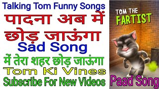 Latest Paad song 2019 | Talking tom funny videos songs download | Tom Ki Vines | Parody |