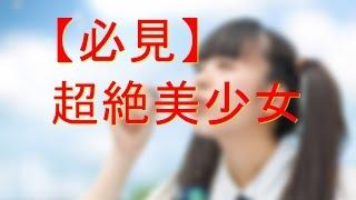 """岡山の奇跡""""桜井日奈子は""""超絶美少女。「○年に1度」と呼ばれるアイドル..."""