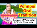 Legendary Tale of Taimwahn and Kisin Ntamwahu, Pohnpei