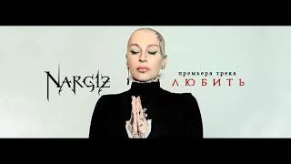 """Наргиз Закирова - """"Любить"""". ПРЕМЬЕРА песни!!!"""