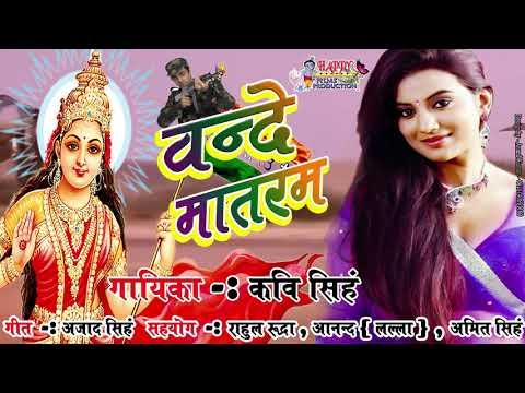 वंदे मातरम!!Vande Mataram !! Singer Kavi Singh !! Aazad Singh Khanda Kheri !! New Haryanvi Song 2019