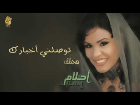 أحلام - توصلني أخبارك (النسخة الأصلية) |2000| (Ahlam - Tewslny Akhbarak (Official Audio