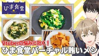ひま食堂バーチャル賄いメシ【Vtuberの悩みに効く!】