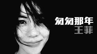 匆匆那年 王菲 Faye Wong 特別客串 謝霆鋒 Nicholas Tse