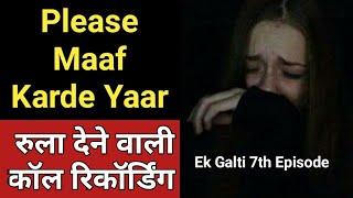 Maaf Karde Yaar    Ek Galti 7th Episode Call Conversation