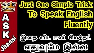 இது ஒன்றை மட்டும் செய்ங்க, சரளமா ஆங்கிலம் பேசிடலாம் Speak English Fluently JAM Technique ASK Jhansi