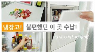ENG) 은근 불편했던 냉장고 수납! 간단하게 해결!/…