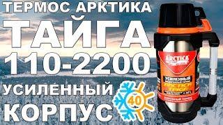 Термос Арктика Тайга 110-2200 с усиленным корпусом (видео обзор)