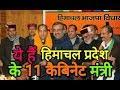 Himachal Pradesh Cabinet 2017: Full list of ministers in Jai Ram Thakur government
