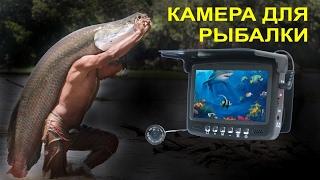 Купить видеокамеру для рыбалки