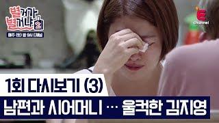 남편 남성진과 시엄마 김용림 때문에 울컥한 김지영 [별거가 별거냐2] 다시보기 1-3