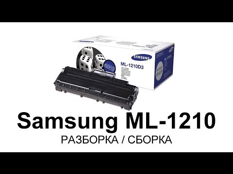 Finding replacement items for your samsung ml-1210 laser printer just got easy. This page lists all available oem, remanufactured and aftermarket toner.
