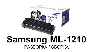 Как заправить картридж Samsung ML-1210(, 2012-10-08T20:50:47.000Z)