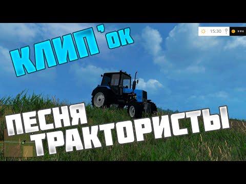 Farming Simulator 2015 - Трактористы [Клип]