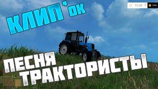 Download Farming Simulator 2015 - Трактористы [Клип] Mp3 and Videos
