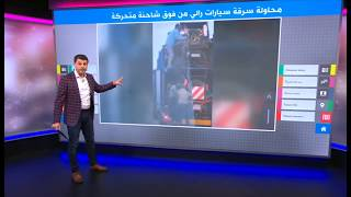 سرقة سيارات من فوق شاحنة متحركة في المغرب