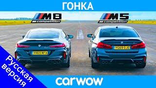 BMW M8 против M5 - ГОНКА и ПРОВЕРКА ТОРМОЖЕНИЯ