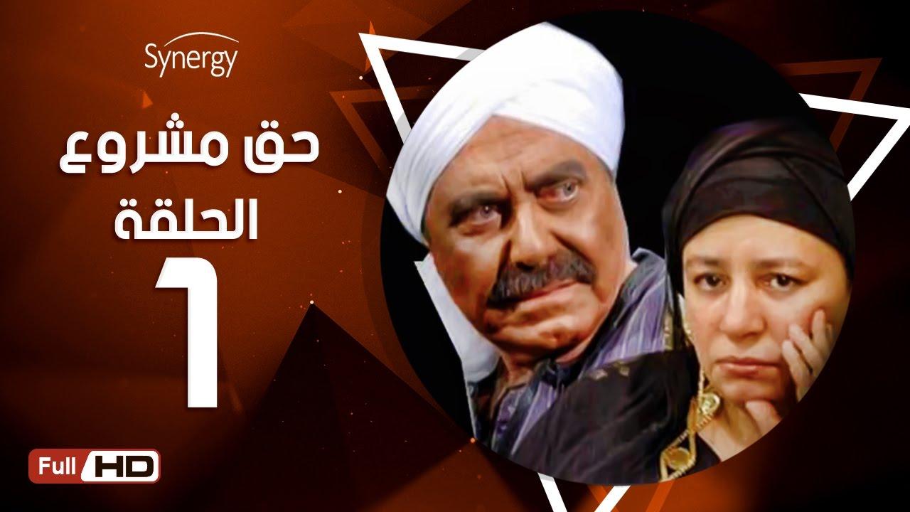 مسلسل حق مشروع الحلقة الأولى بطولة حسين فهمي 7a2 Mashroo3 Series Episode 1 Youtube