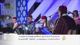 تستور تحيي مهرجانها الدولي لموسيقى المالوف
