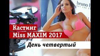День четвертый кастинга Miss MAXIM 2017