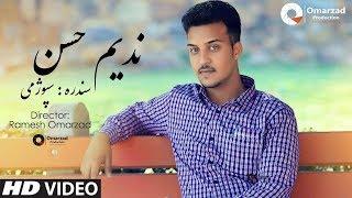 Nadim Hassan - Spozhmai OFFICIAL VIDEO HD