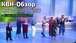 КВН-Обзор. Светлогорск 2017 + Взгляд со сцены