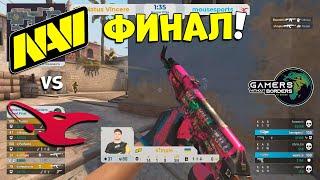 ФИНАЛ! NaVi vs. mousesports - Gamers Without Borders 2020 - ЛУЧШИЕ МОМЕНТЫ CSGO