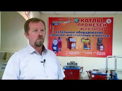 """Твердотопливные котлы длительного горения """"Прометей Кыргызстан"""""""