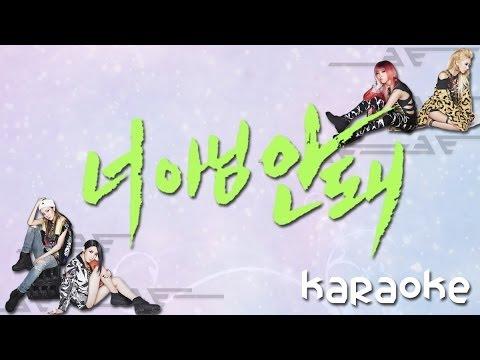 2NE1 - Gotta Be You [karaoke]
